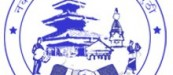 Naxal Heritage Conservation Trust